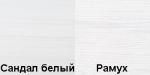 Сандал белый-рамух