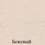 СВ-кож.зам Бежевый