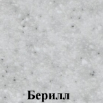 Стол Берилл
