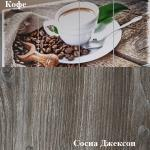 Сосна Джексон/Кофе