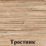 Стол Тростник