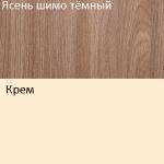 Ясень шимо тёмный/Крем