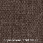 Коричневый-Dark brown