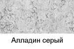 Алладин серый