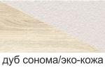 Дуб Сонома-Кож. зам