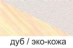 Дуб белёный/Эко-кожа
