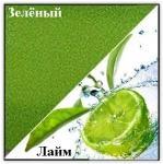 Металлик Зелёный-Лайм
