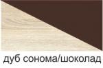 Дуб сонома/Шоколад