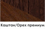 Каштан/Орех премиум