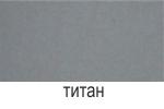 Титан серый