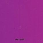 Виолетт